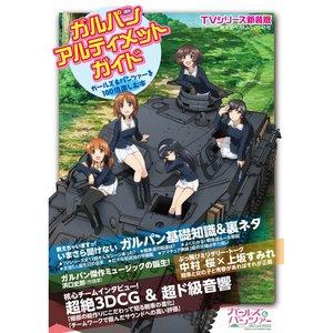 Books / Art Books / Girls und Panzer Ultimate Guide