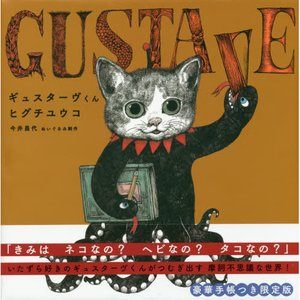 Books / Other Books / Gustave-kun Limited Edition w/ Luxury Notebook