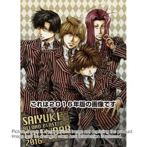 Art Prints / Calendars / Saiyuki Reload Blast 2017 Calendar