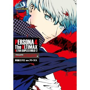 Books / Manga / Persona 4: The Ultimax Ultra Suplex Hold Vol. 2