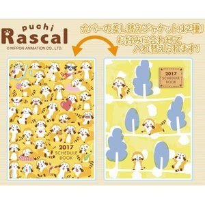 Stationery / Other Stationery / Puchi Rascal 2017 Character Schedule Book