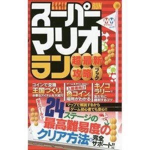 Books / Other Books / Super Mario Run Super New Strategy Guide