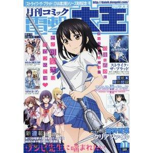 Books / Anime & Manga Magazines / Dengeki Daioh November 2016