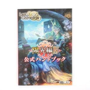 Last Chronicle Sunshine Part IV Official Handbook