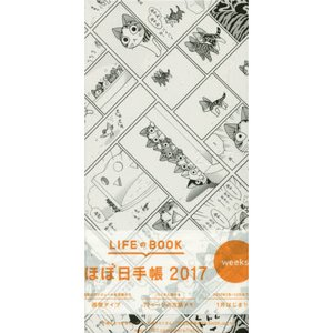 Stationery / Other Stationery / Chi's Sweet Home x Hobonichi Techo Weeks 2017