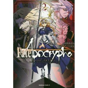 Books / Manga / Fate/Apocrypha Vol. 2