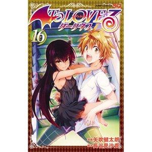 Books / Manga / To Love-Ru Darkness Vol. 16