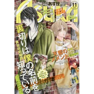 Books / Anime & Manga Magazines / Asuka November 2016