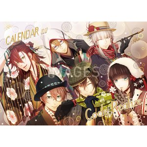 Art Prints / Calendars / Code:Realize 2017 Hanging Wall Calendar