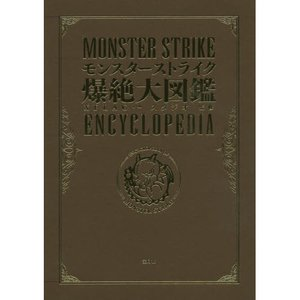 Books / Art Books / Monster Strike Encyclopedia