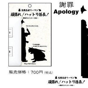 Home & Kitchen / Home Decor / Ninja Story Wall Stickers - Apology