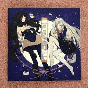 Books / Doujinshi / Rensou Gokko 2