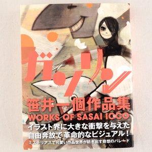 Gasoline: Works of Sasai Icco
