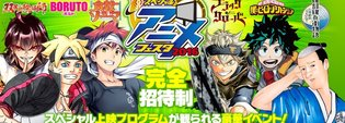 ANIME / Boruto and More to Screen at Jump Special Anime Festa 2016!