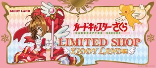EVENT / Cardcaptor Sakura Fair at 7 Kiddy Land Shops including Harajuku & Osaka Umeda from Oct. 29 to Nov. 11!