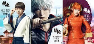 MOVIE / Gintama Live-Action Movie Reveals First Visuals!
