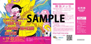 The first visit to TGS -Public Day Version- Part 1: Purchasing Ticket