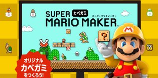 Nintendo Launches Awesome, Free Super Mario Wallpaper Maker Website for PCs and Smartphones