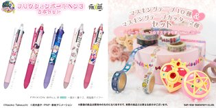PRODUCT / Sailor Moon Erasable Ball Pen & Masking Tape with Cutter Available!