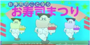Japanese Band's Music Video is Like a Psychedelic Sushi Nightmare【Video】
