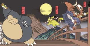 ART / If Pokémon Existed Centuries Ago? Famous Scenes Recreated in Ukiyo-e!