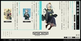 NisiOisiN Posts New Short Story to Official Site; All Works Archived