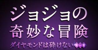 MOVIE / 1st Live-Action JoJo's Bizarre Adventure Film Teaser Released