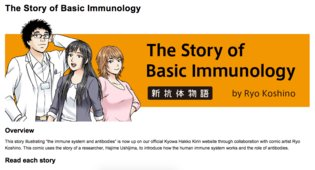 "English Version of Science Manga ""The Story of Basic Immunology"" Now Available Online!"