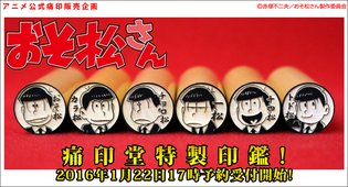 """""""Osomatsu-san"""" Official Stamps to Be Released; 16 Designs Total Including Sextuplets, Iyami, Totoko"""