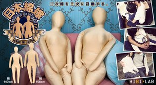 """Say hello to the """"Japanese Cotton Wife"""" who comes in two sizes and wears a suit of skin"""