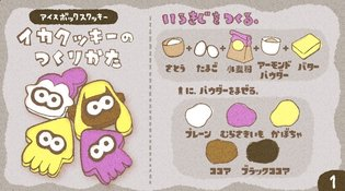 GAME / Splatoon's Squid Research Lab Teaches You How to Make Squid Cookies!