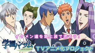 ANIME / Gakuen Handsome Successfully Crowdfunds Anime
