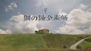 FEATURED / Fullmetal Alchemist Live Action Movie First Trailer Unveiled!
