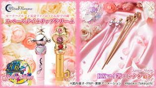 "From ""Sailor Moon"" Comes Chopsticks, Lip Cream Themed After Transformation Lip Rod and Space-Time Key"