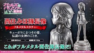FIGURE / Full Metal Miho! Girls und Panzer Heroine Posed Atop Her Tank in Shiny Metal Statue