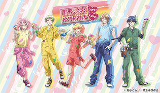PRODUCT / Cute High Earth Defense Club Love! Love! Goods with New Artwork Released!
