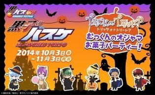 *Kuroko's Basketball* Characters Dress Up for Halloween as Dracula and Wizards at J-World Tokyo
