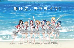 "LoveLive! Sunshine Starts Off with the New Project Releasing the First Single ""Kimi no Kokoro wa Kagayaiterukai?"""