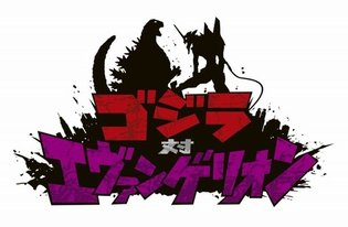 Battle of the Century: Godzilla V.S. Evangelion Movie Announced!