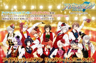 PRODUCT / IDOLiSH 7 Gets Its First Cosmetics Ever with Lip Balms & Mini Towels Inspired by the 3 Idol Units!