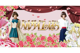 PRODUCT / Cute Antoinette, Stylish Oscar - New 'The Rose of Versailles' Fashion Collection