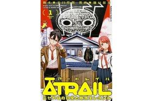 """Goro Taniguchi's First Manga """"Atrail"""" Hits Shelves"""