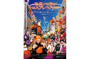 Cosplay All Through Ikebukuro - Halloween Event Returns This Year for Two Days