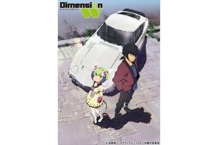 """""""Dimension W"""" New PV Posted; Broadcast Networks Are Tokyo MX, BS11"""