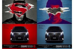 "EVENT / Batman, Superman...and a Salaryman?! Toyota Collaborates with ""Batman v Superman"""