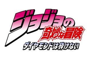 "Part 4 of ""JoJo's Bizarre Adventure"" Gets First Anime Adaptation; Josuke HIgashikata, Crazy Diamond Come to Life"