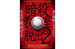 """Assassination Classroom"" Second Season Starts Jan. 7; Koro-sensei Shop Re-opens in Odaiba"