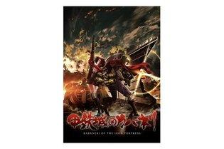 """Director Tetsuro Araki's Original Anime """"Kotetsujo no Kabaneri"""" Broadcast Slated for April 2016, PV Released"""