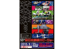 More Than 10,000 Hobby Goods in One Place - the 55th All Japan Model & Hobby Show to Take Place from Sept. 25–27