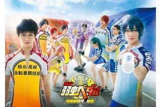 "EVENT / All Cast Members Revealed for ""Yowamushi Pedal"" Stage Play; Kosuke Kujirai Playing Junta Teshima"